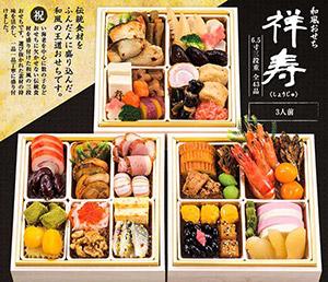 伝統おせち料理「禅寿」
