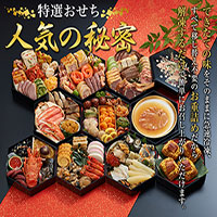 limited-osechi-eye