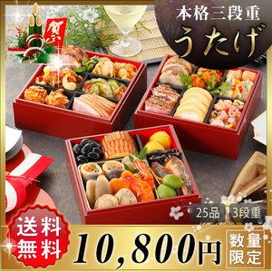 和洋中おせち トオカツフーズのおせち料理2016 「うたげ」
