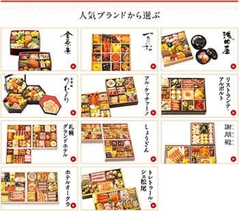 名店・人気ブランドラインナップ2