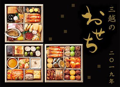名店のシェフが和洋中のおせちにその粋を集めました。