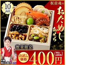 10品目のおせちがなんと400円で提供されています。