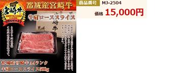 内閣総理大臣賞」のA4肩ロース