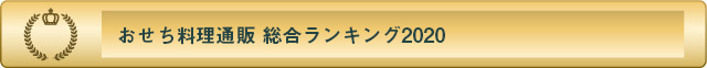 おせち料理通販 総合ランキング2020