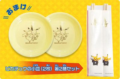 このオマエについてくるピカチュの小皿もポイント高いですね。
