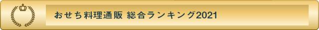 おせち料理通販 総合ランキング2021