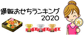 おせち料理2020通販ランキング